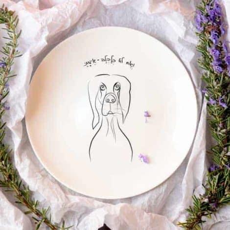 """dog illustrated plate יואל - צלחת מאוירת (צלחת מצוירת) עם איור של כלב. """"ואם לא כלבלב - אימתי?"""""""
