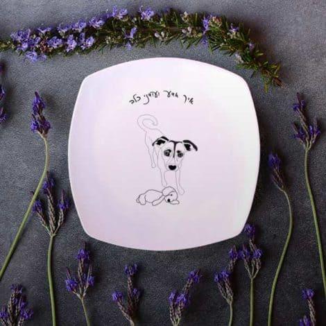 """""""דון"""" - צלחת מאוירת (צלחת מצוירת) עם ציור של כלב. """"איך אדע ועודני כלב"""". Illustrated plate"""