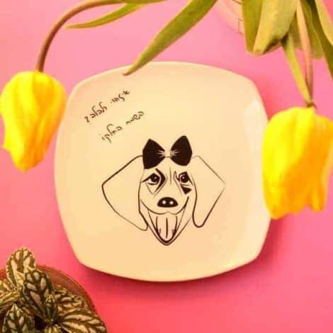 """""""סוניהן"""" - צלחת מאוירת (מצוירת) עם ציור של כלב. """"איזהו כלבלב? השמח בחלקו"""". Illustrated plate"""