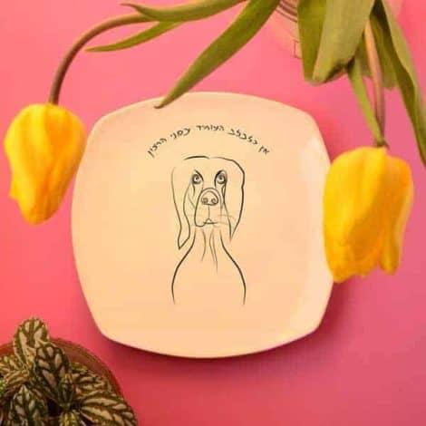 "dog illustrated plate ""יואל"" - צלחת מאוירת עם איור של כלב. ""אין כלבלב העומד בפני הרצון"""