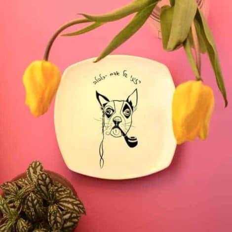 """צלחת מצוירת עם ציור של כלב - """"רצונו של אדם - כלבלב"""" illustrated plate"""
