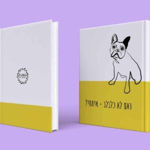 מחברת – כלב