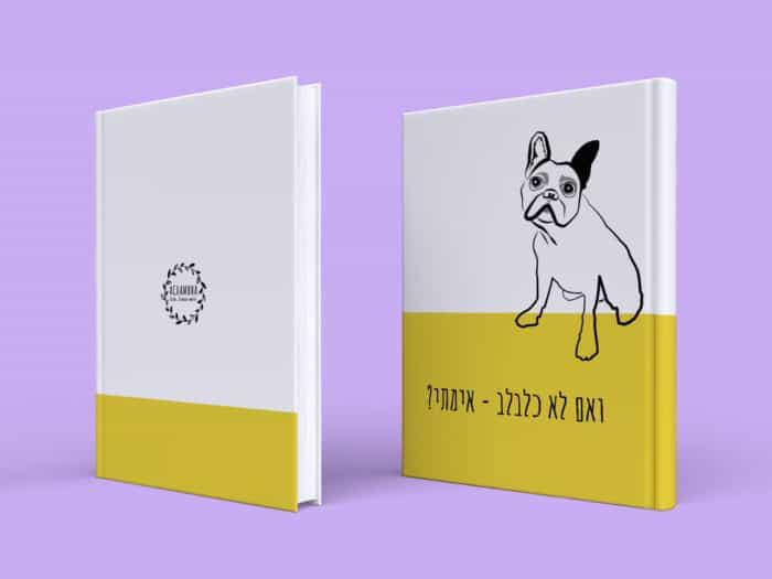 מחברת מאוירת, מחברת מאויירת, מחברת קשיחה עם איור כלב, מחברת עם איור כלב