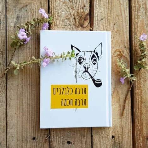 יומן שנתי (שבועי) עם ציור של כלב - פיליפ מרבה כלבלבים מרבה חכמה