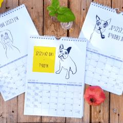 לוח שנה מאויר – עברית